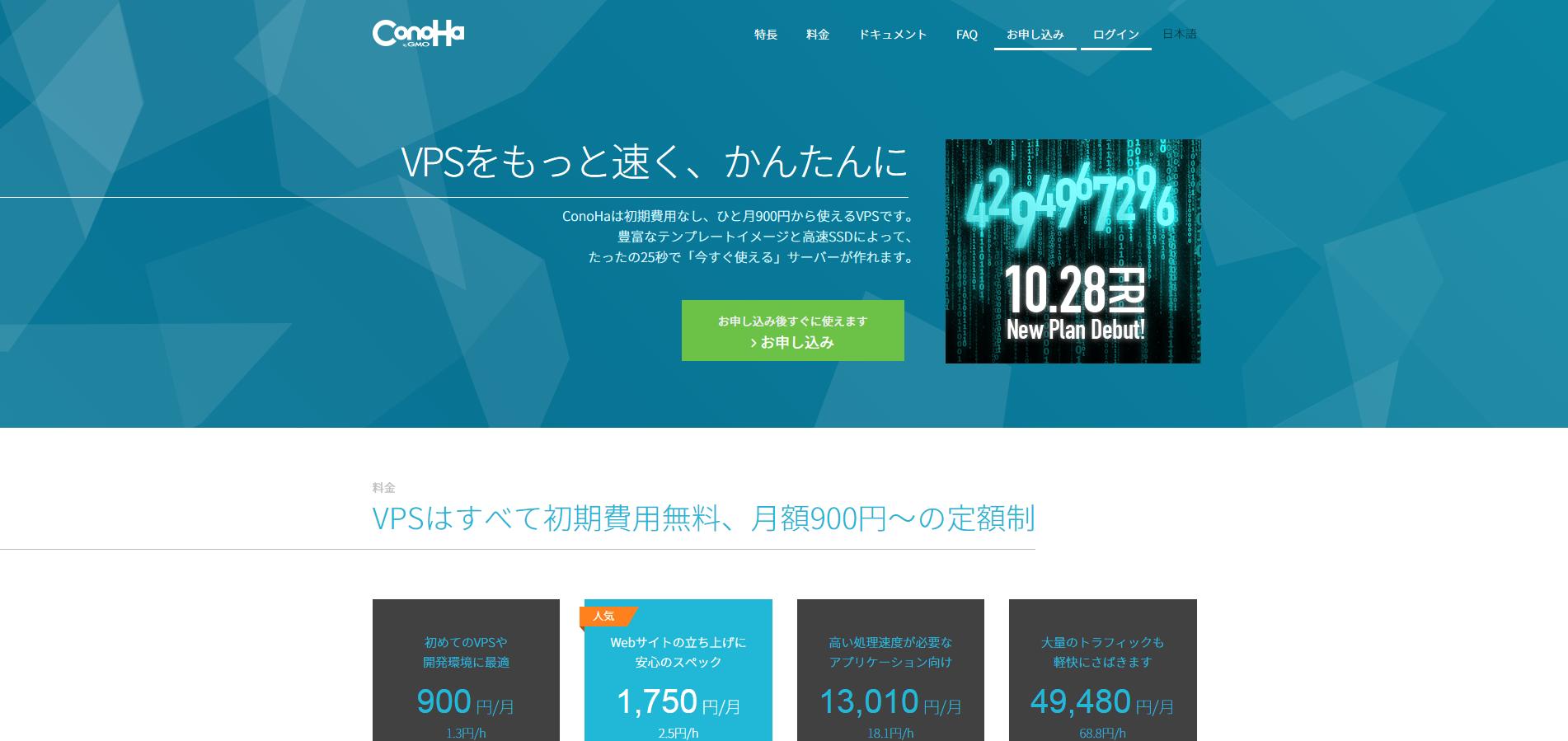 10月28日に発表!!ConoHaに新プラン登場か?